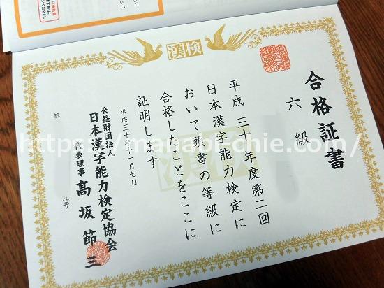 漢検六級合格