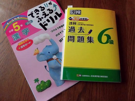 漢字検定の勉強で実際に使ったドリル