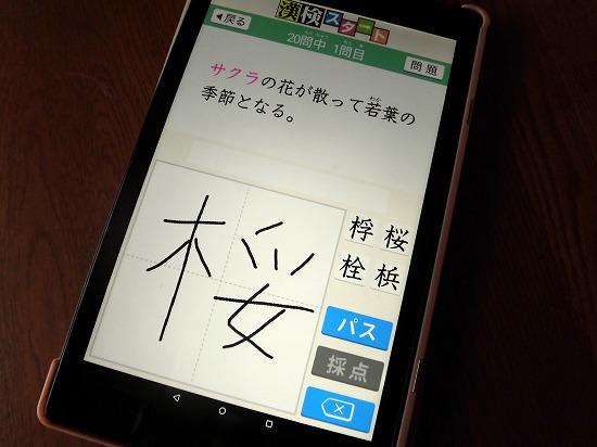 漢検の勉強で実際に使ったタブレット