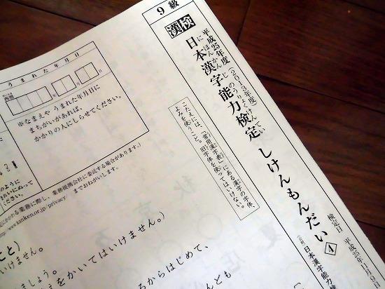 漢字検定の練習