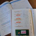 教科書学習