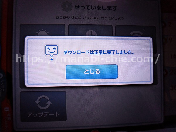 スマイルゼミのタブレットはオフラインの使い方