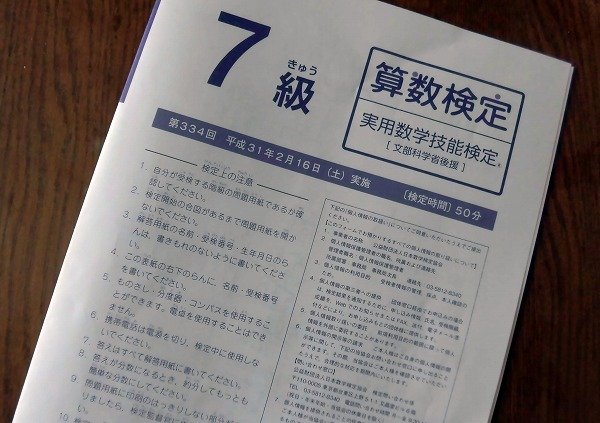 算数検定7級
